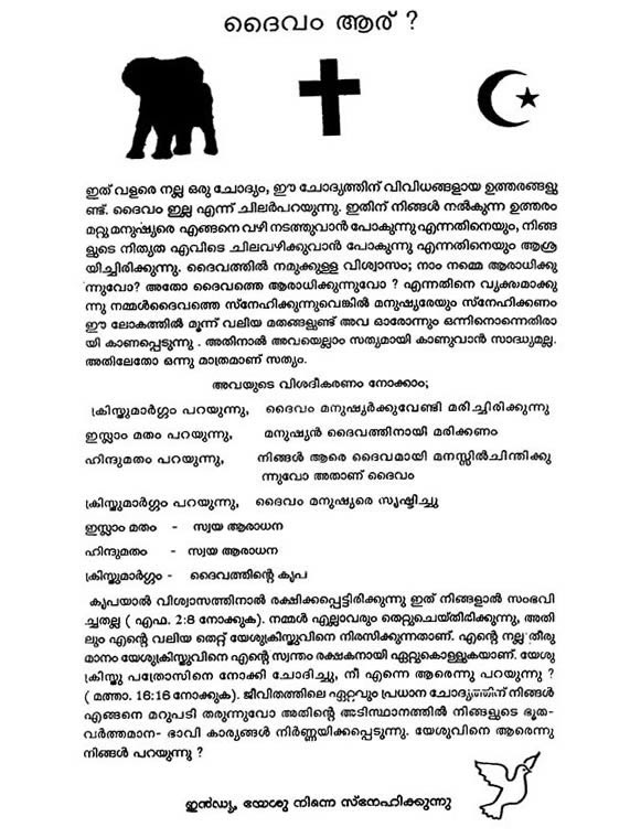 Who is God? Malayalam version
